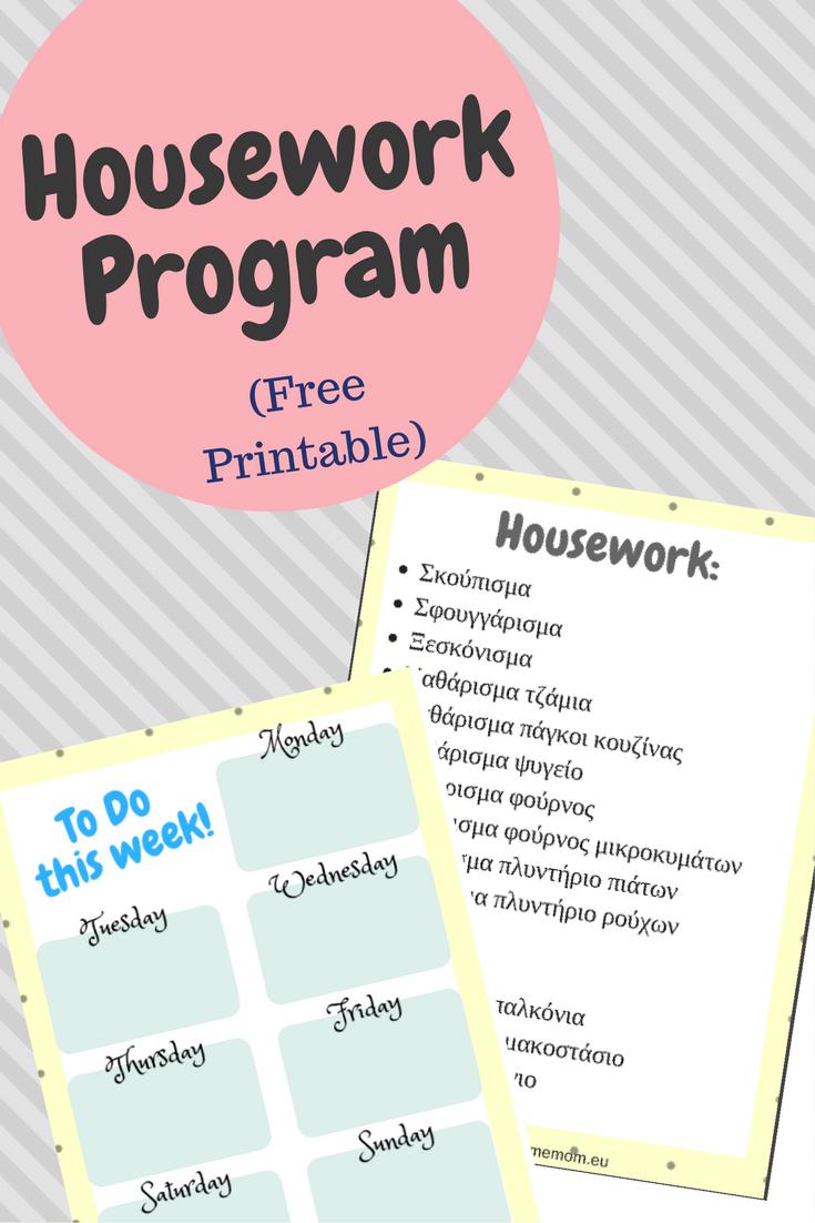 Επιχείρηση καθάρισμα | Housework program (free printable)