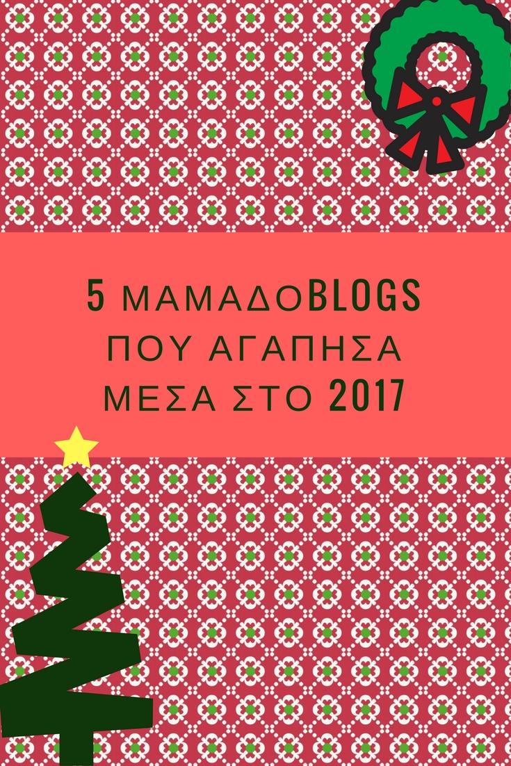 5 μαμαδο-blogs που αγάπησα το 2017