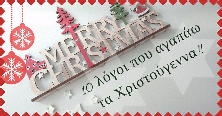 Blogmas Day 5 – 10 λόγοι που αγαπάω τα Χριστούγεννα!