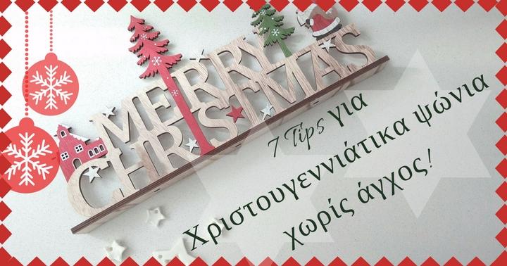 Blogmas Day 11 – 7 Tips για Χριστουγεννιάτικα ψώνια χωρίς άγχος!
