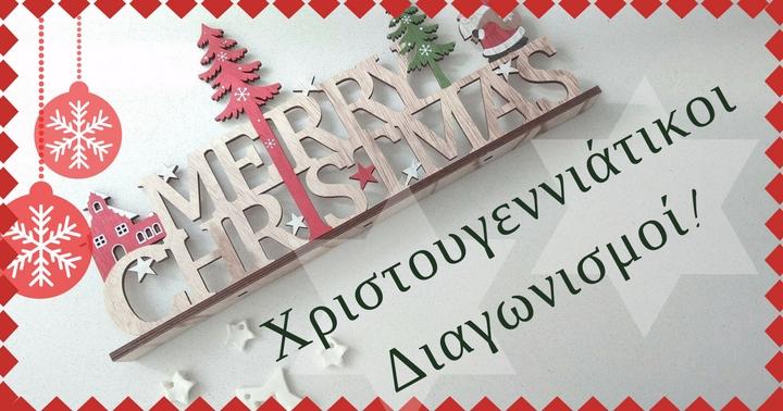 Blogmas Day 21 – Χριστουγεννιάτικοι Διαγωνισμοί!!