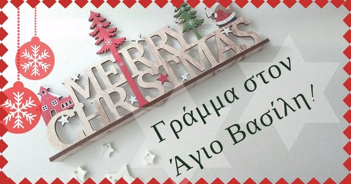 Blogmas Day 23 – Γράμμα στον Άγιο Βασίλη!