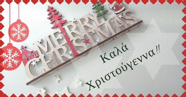 Blogmas Day 24 – Καλά Χριστούγεννα!
