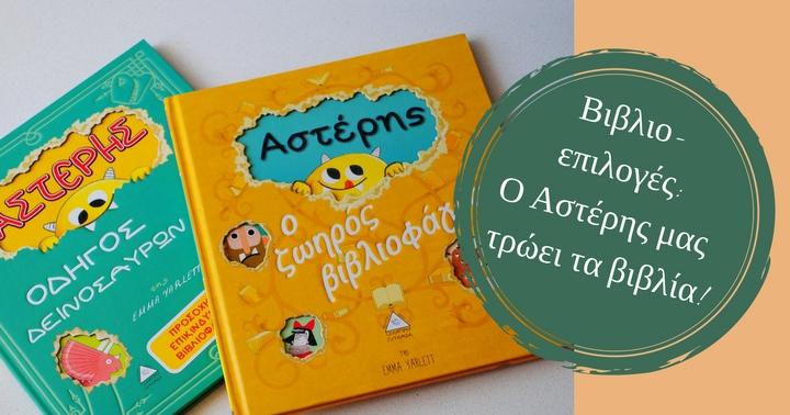 Ο Αστέρης, μας τρώει τα βιβλία!
