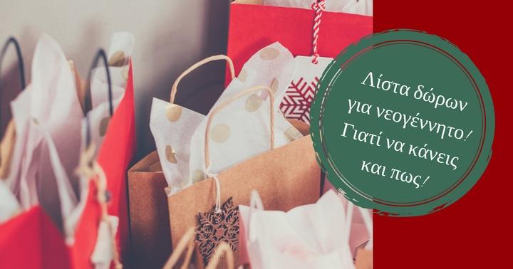 Λίστα δώρων για νεογέννητο – Γιατί να κάνεις και πως γίνεται!