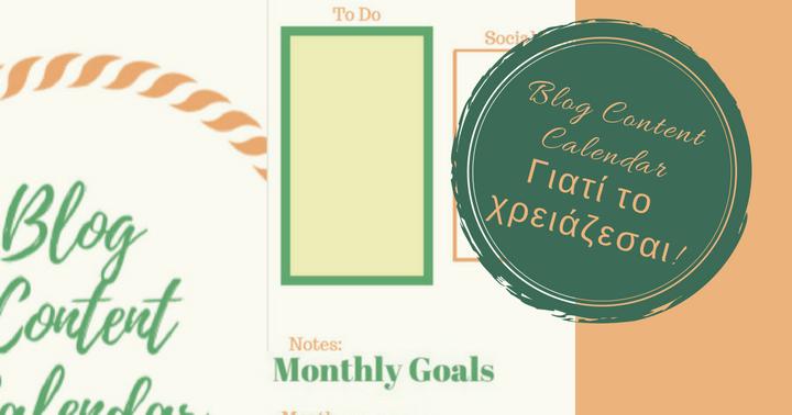 Blog Content Calendar! Γιατί το χρειάζεσαι;