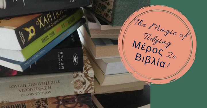 The Magic of Tidyind – Μερος 2o – Βιβλια!