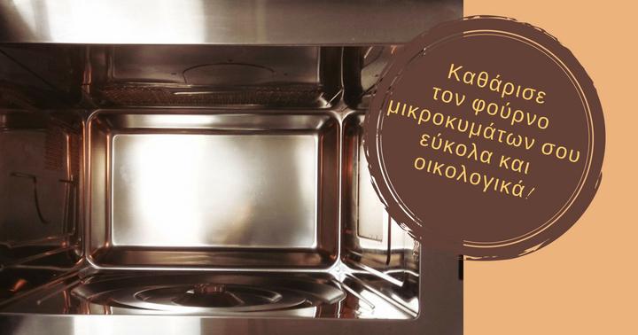 Καθάρισε τον φούρνο μικροκυμάτων εύκολα και οικολογικά!