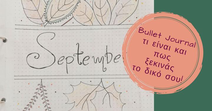 Τι είναι το Bullet Journal και πως να ξεκινήσεις το δικό σου!