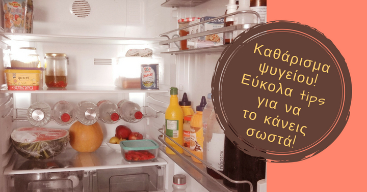 7 εύκολα tips για ένα σωστό καθάρισμα ψυγείου!