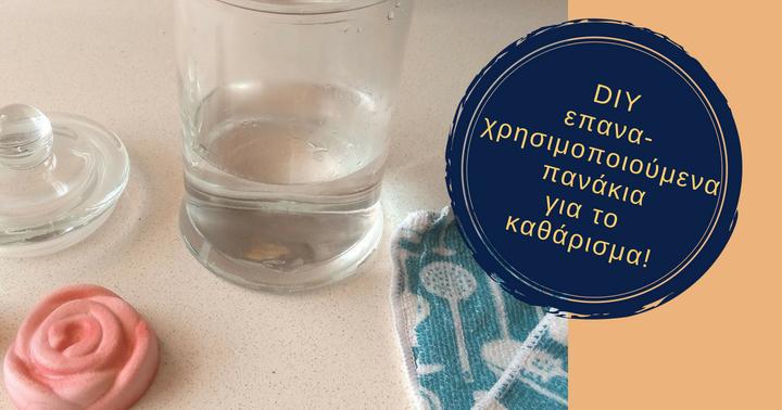 DIY επαναχρησιμοποιούμενα πανάκια για το καθάρισμα επιφανειών του σπιτιού!