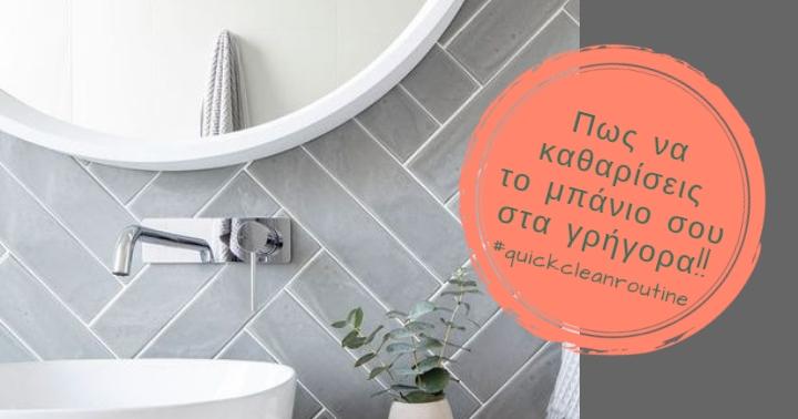 #quickcleanroutine : Πως να καθαρισεις στα γρηγορα το μπάνιο σου!