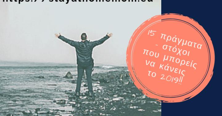 15 πράγματα/στόχοι που μπορείς να κάνεις το 2019!