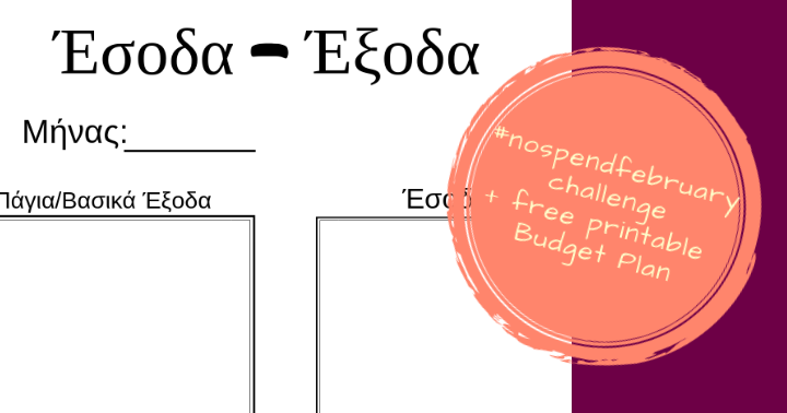 #nospendfebruary challenge και πως να κάνεις οικονομία τον Φεβρουάριο!(+δωρεάν printable)