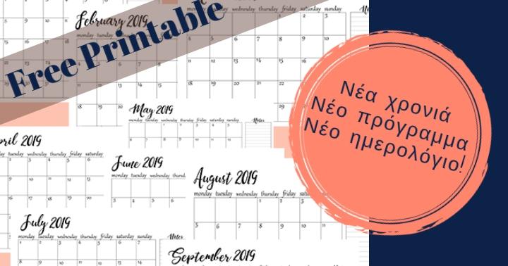 Προγραμματισμός του μήνα – Δωρεάν printable μηνιαίο ημερολόγιο 2019!