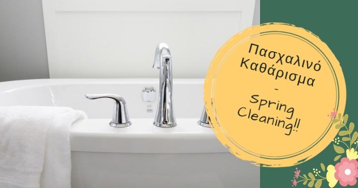 Πασχαλινό καθάρισμα (Spring cleaning). Κάνε το χωρίς κόπο.
