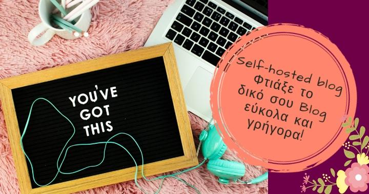 Πως να αποκτήσεις το δικό σου self-hosted blog!  (5/30)