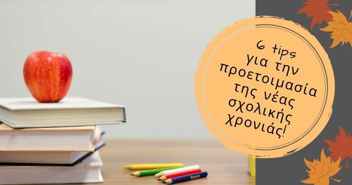 6 tips προετοιμασιας για τη νεα σχολικη χρονια!