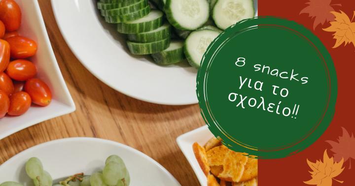 8 ιδέες για snack στο σχολείο!