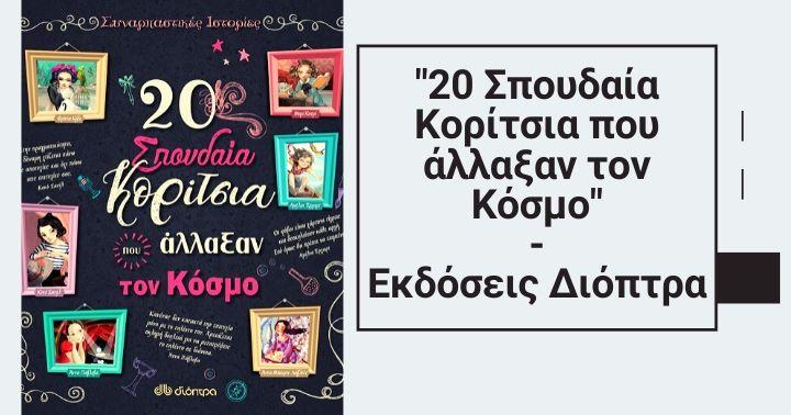 """""""20 σπουδαία κορίτσια που αλλαξαν τον κοσμο"""" από τις εδοσεις Διοπτρα."""