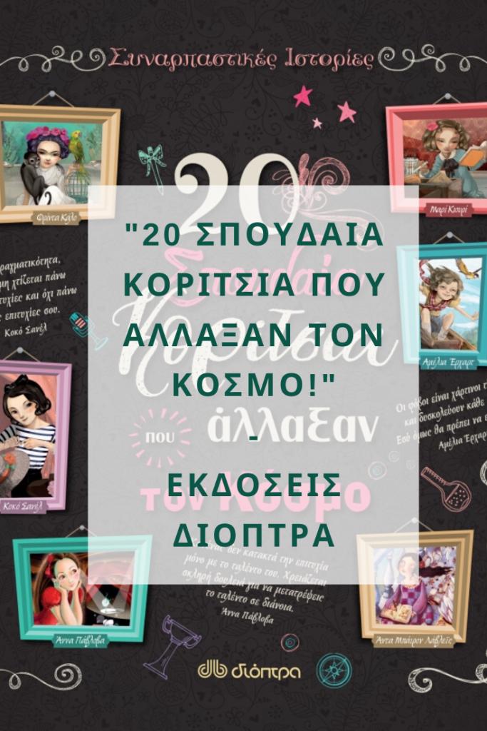 20 σπουδαία κορίτσια που άλλαξαν τον  κόσμο - εκδόσεις Διόπτρα