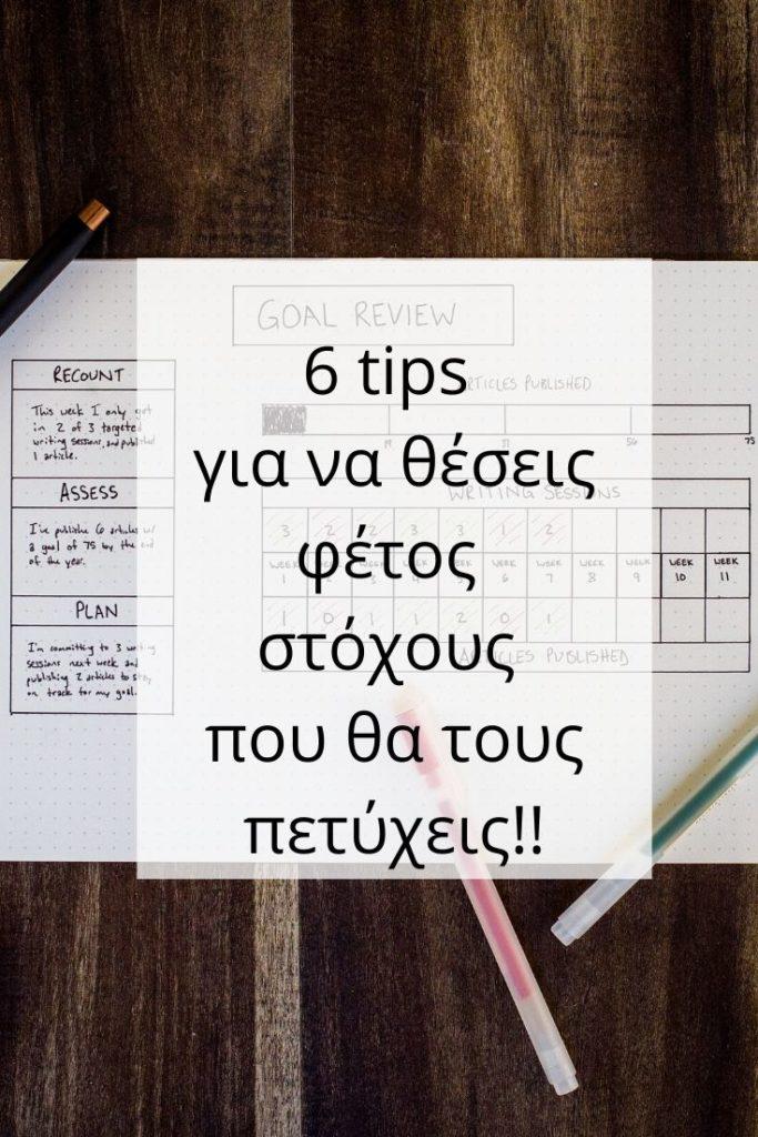 tips για να πετύχεις τους στόχους σου