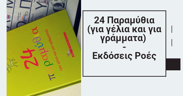 """""""24 Παραμύθια (για Γέλια και για Γράμματα)"""" από τις Εκδόσεις ΡΟΕΣ."""