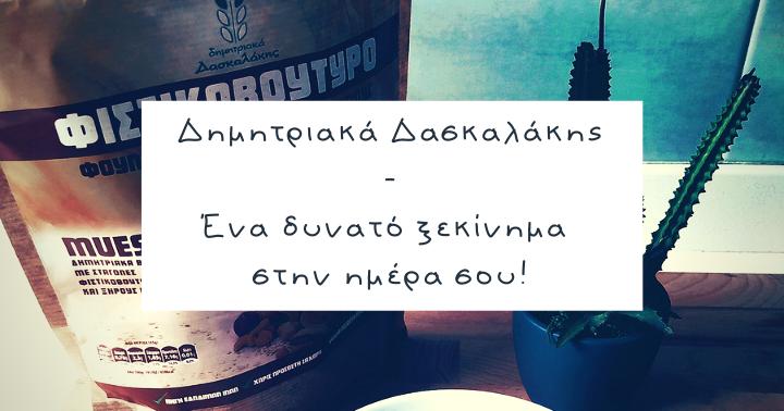 Δημητριακά Δασκαλάκης και η ημέρα σου ξεκινάει δυνατά!