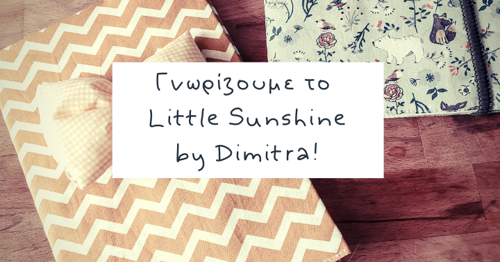 Γνωρίζουμε το Little Sunshine by Dimitra!