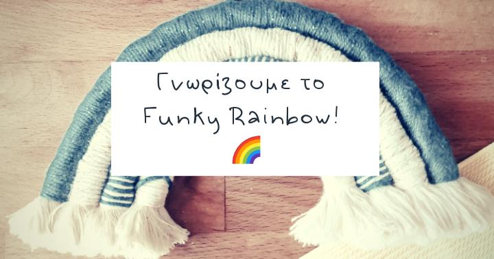 Γνωρίζουμε το Funky Rainbo!