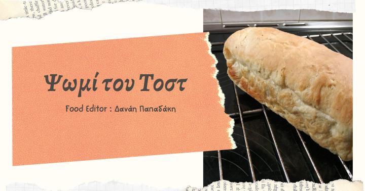 Ψωμί του τοστ!